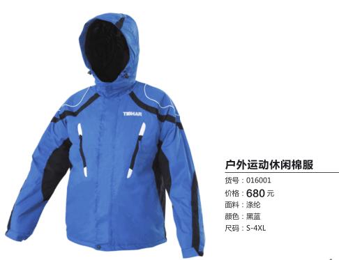 2016棉服
