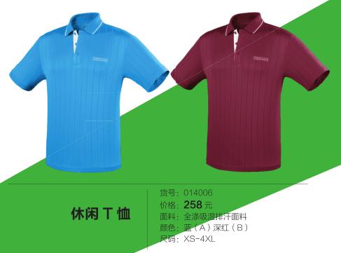 2016休闲T恤
