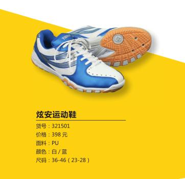 炫安运动鞋