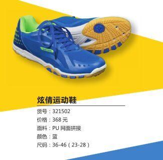 炫倩运动鞋