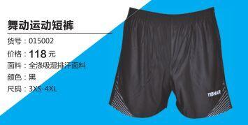 舞动运动短裤