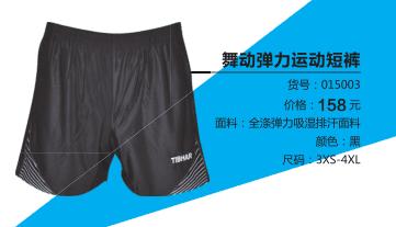 舞动弹力运动短裤